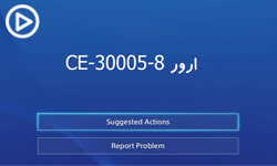 ارور CE-30005-8