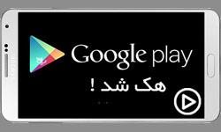 هک کردن گوگل پلی